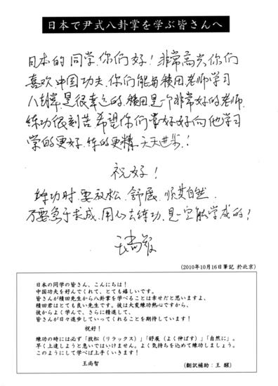 shifu-message01.jpg